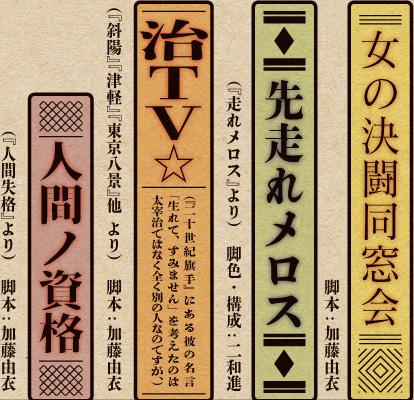 女の決闘同窓会 先走れメロス 治TV★ 人間ノ資格